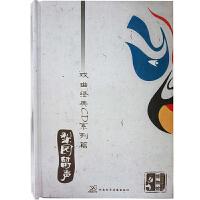 新华书店 原装正版 戏曲豫剧 梨园留声 戏曲经典CD系列篇 五碟装CD