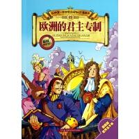 欧洲的君主专制/我的第一本世界历史知识漫画书