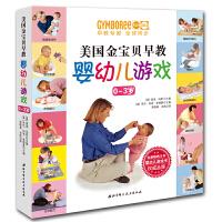 美国金宝贝婴儿早教游戏 0-3岁育儿书籍 1-2岁新生儿幼儿宝宝亲子教育互动启蒙认知书 语言训练颜色图书 儿童全脑开发
