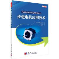 【正版�F�】步�M��C��用技�g 王自���g 9787030272119 科�W出版社