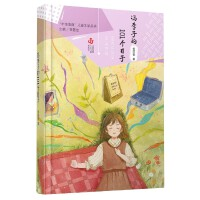 冯李子的101个日子/年货璀璨儿童文学丛书