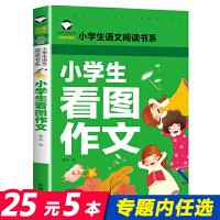 [任选8本40元]小学生看图作文儿童彩图注音版 小学生低年级作文起步