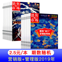 【9本打包】销售与市场杂志管理版2019年3/4/5/6/7/8/9/10/12月 社会商业市场过期刊杂志现货
