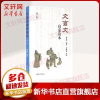 文言文启蒙读本(新一版) 上海辞书出版社