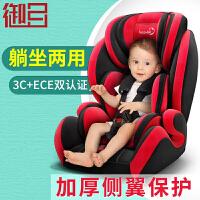 御目 汽车儿童安全座椅 婴儿宝宝车载坐椅9个月-12周岁通用可躺可调节安全座椅