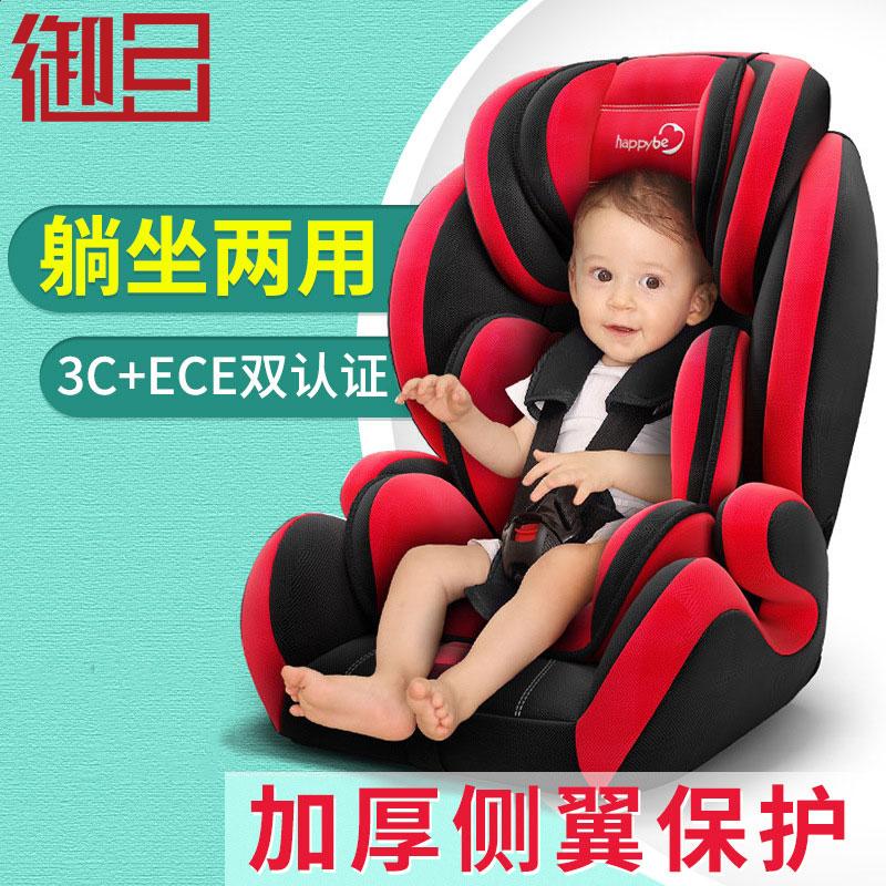 【仅此一天 5折包邮】御目 汽车儿童安全座椅 婴儿宝宝车载坐椅9个月-12周岁通用可躺可调节安全座椅【支持礼品卡】稳固不晃 安装简单 全面保护