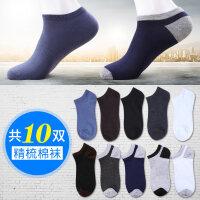 袜子男袜短袜运动棉袜男士短筒吸汗隐形袜春夏新款低帮船袜男 共发10双