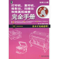 【二手书旧书95成新】 打印机、复印机、投影仪、扫描仪和传真机维修完全手册(1碟) 费一峰 9787111291992