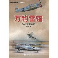 万钧雷霆 P-47战机全史 蒙创波 武汉大学出版社