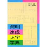 【新书店正版】简明速成识字字典 李畅耕 河南人民出版社