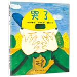 哭了,中川宏贵 文,长新太 图,蒲蒲兰,连环画出版社9787505612020