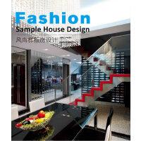 风尚样板房设计(景观与建筑设计系列)