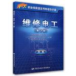 维修电工(四级)第2版——1+X职业技能鉴定考核指导手册