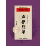中国好字帖――边读国学边练写字  声律启蒙(正楷)
