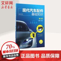现代汽车配件基础知识(第2版) 韦焕典 编著