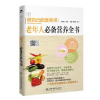 老年人营养全书----做自己的营养师 孙晶丹 山东科学技术出版社