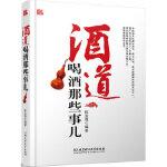 送书签~9787564053253-酒道:喝酒那些事儿(lz)/ 贾楠 李阳 / 北京理工大学出版社