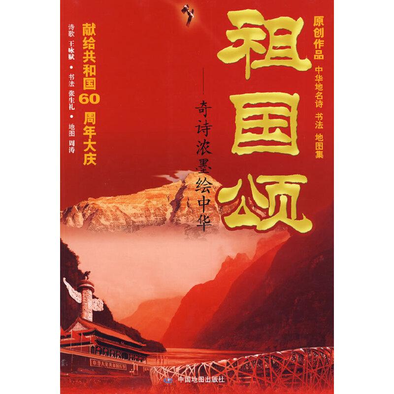 祖国颂-奇诗浓墨绘中华