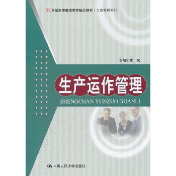 生产运作管理(21世纪高等继续教育精品教材·工商管理系列)