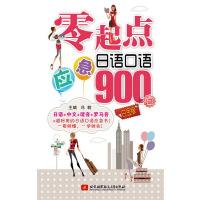 零起点应急日语口语900句(白金版)(日语+中文+谐音+罗马音=超好用的日语口语应急书)