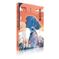新中国成立70周年儿童文学经典作品集 班长岑娜