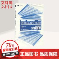 对空言说 上海古籍出版社