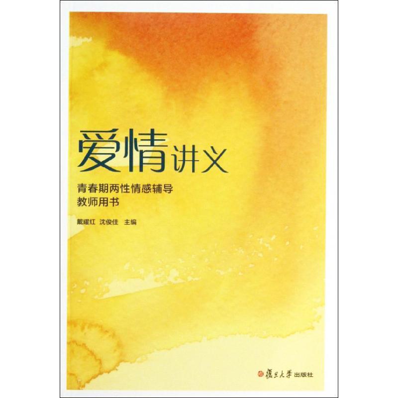 爱情讲义 复旦大学出版社 【文轩正版图书】