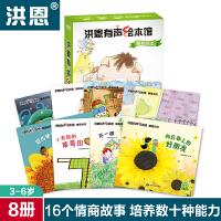 洪恩儿童图书点读笔配套有声绘本馆故事教材套装 情商阅读 16个故事(不含点读笔