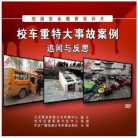原装正版 学校安全教育 校车重特大事故案例追问与反思 2DVD 安全教育光盘