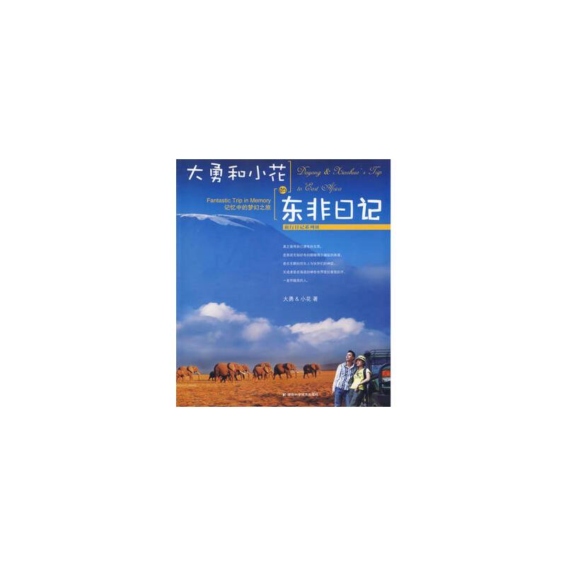 【二手旧书九成新】大勇和小花的东非日记 大勇,小花 9787535754646 湖南科技出版社【正版书籍,值得收藏】