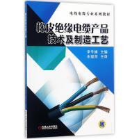 橡皮绝缘电缆产品技术及制造工艺 编者:李冬梅