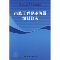 市政工程投资估算编制办法 北京科文图书业信息技术有限公司 9787802420182