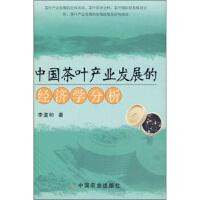 正版-H-中国茶叶产业发展的经济学分析 李道和 9787109138643 中国农业出版社 枫林苑图书专营店