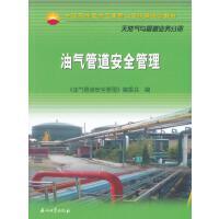 油气管道安全管理 9787502185459 石油工业出版社 《油气管道安全管理》编委会