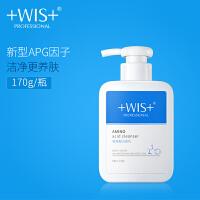WIS氨基酸洁面乳170g/瓶 深层清洁收缩毛孔温和不紧绷平衡水油