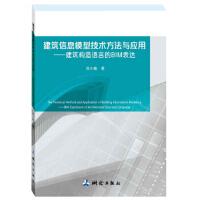 正版速发 建筑信息模型技术方法与应用:建筑构造语言的BIM表达 吕小彪 著 9787503041235 测绘出版社
