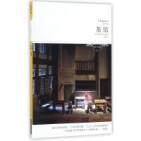 茶馆 北京燕山出版社