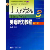 【包邮旧书二手书8成新】 英语听力教程3(学生用书)(附多媒体学习课件和MP3光盘) 张民伦 978704018628
