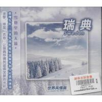 (1CD)瑞典 世界风情画