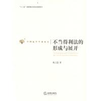 【新书店正版】不当得利法的形成与展开,刘言浩,法律出版社9787511847034