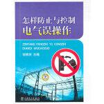 【新书店正版】怎样防止与控制电气误操作,钱家庆,中国电力出版社9787512313224