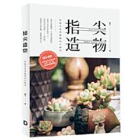 指尖造物-软陶多肉植物手工教程