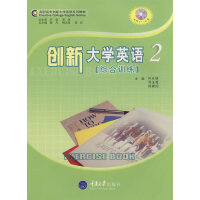 创新大学英语综合训练2(含1CD)(MP3文件)(高职创新大学英语系列)
