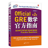 新东方 GRE数学官方指南:第2版