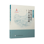 海洋图书变迁与海上丝绸之路/海上丝绸之路研究丛书