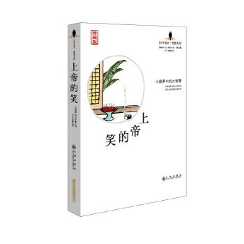 上帝的笑(珍藏版) (丰子恺插画版)著名作家刘震云倾情推荐,前所未有的话题作文素材,多次、多地中、高考命题素材选自其中,多篇文章被选入不同地区的华语教材