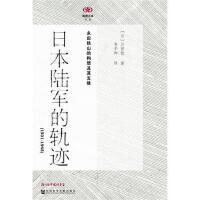 日本陆军的轨迹(1931-1945) 川田稔 9787509778340