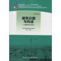 建筑识图与构造(第3版) 中国建筑工业出版社