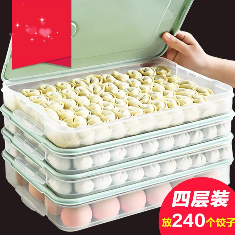饺子盒冻饺子家用冰箱保鲜收纳盒鸡蛋盒水饺多层速冻馄饨盒大号 i0b 食品PP5材质  可微波 可冷冻