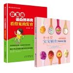 崔玉涛谈自然养育+0~6岁宝宝辅食3000例